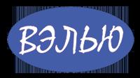 Компания ВЭЛЬЮ